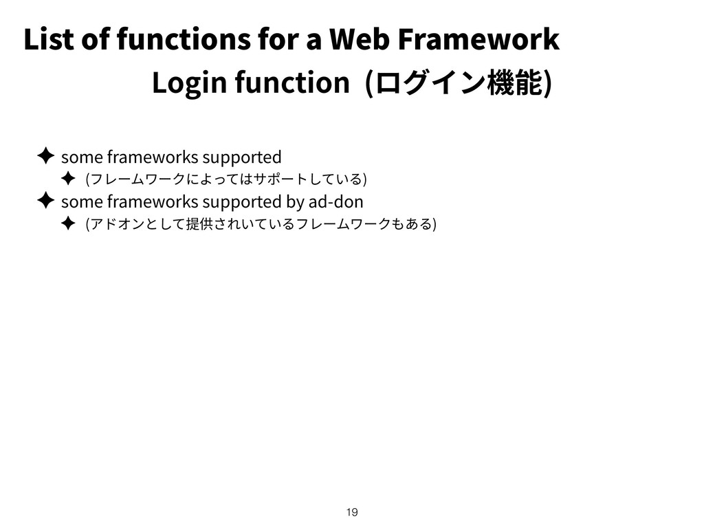 List of functions for a Web Framework ✦ some fr...