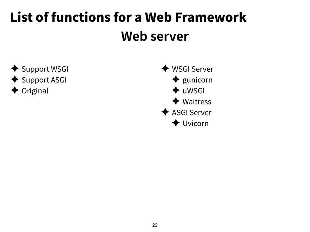 List of functions for a Web Framework Web serve...