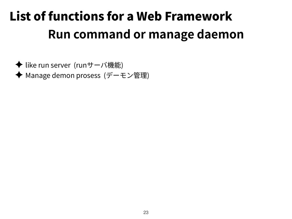 List of functions for a Web Framework ✦ like ru...