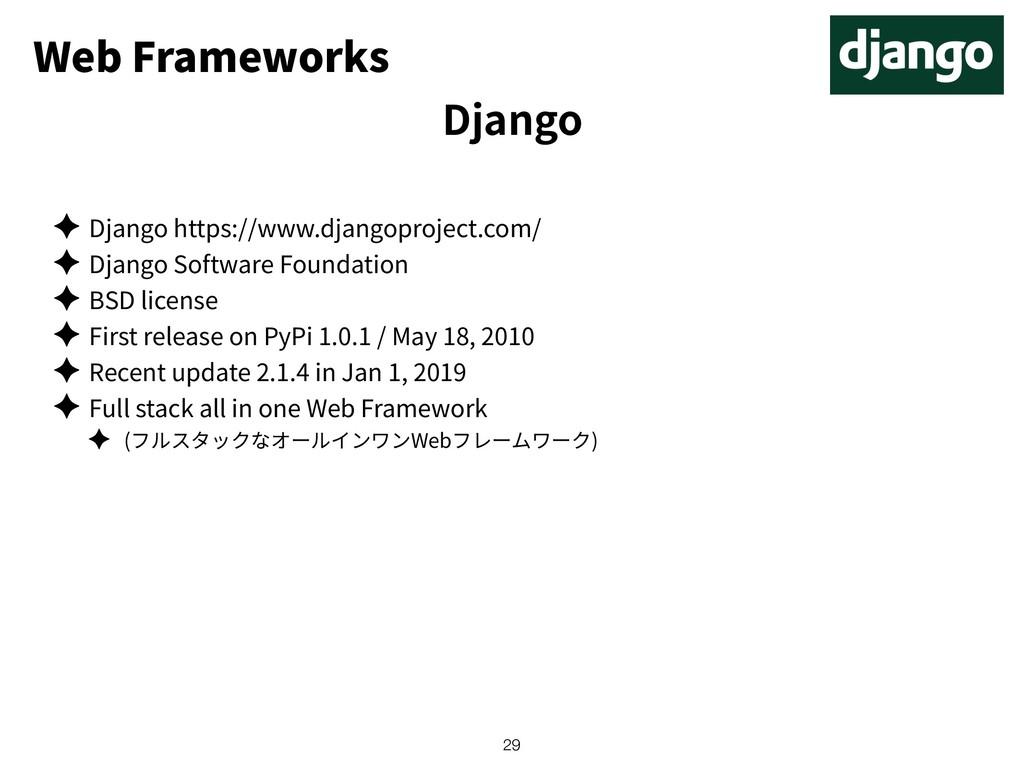 Web Frameworks ✦ Django https://www.djangoproje...