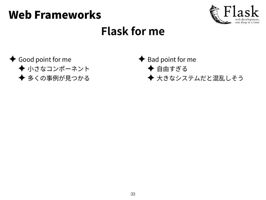 Web Frameworks Flask for me ✦ Good point for me...