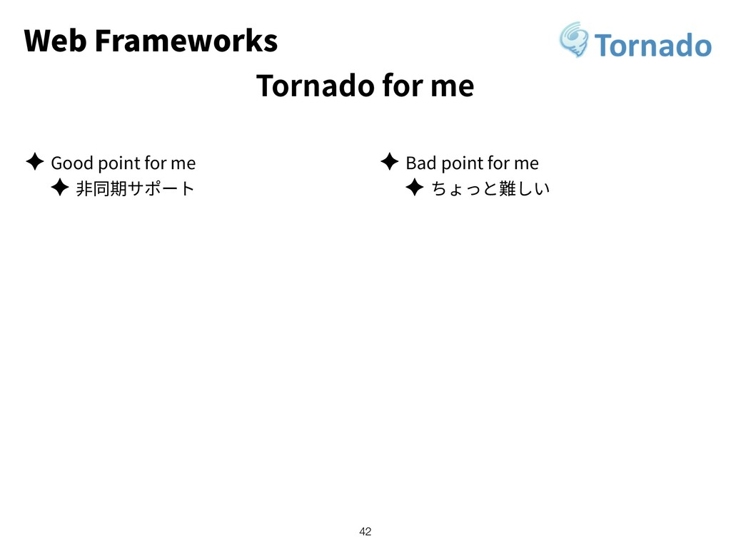 Web Frameworks Tornado for me ✦ Good point for ...