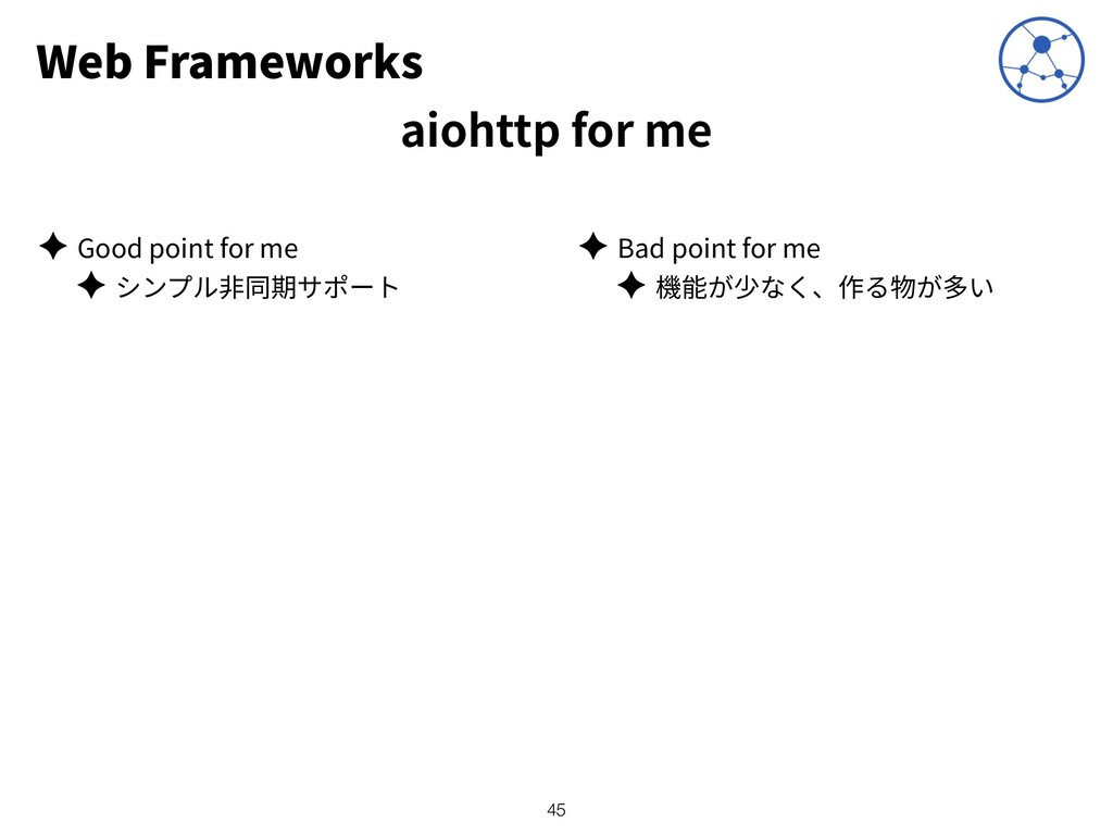 Web Frameworks aiohttp for me ✦ Good point for ...