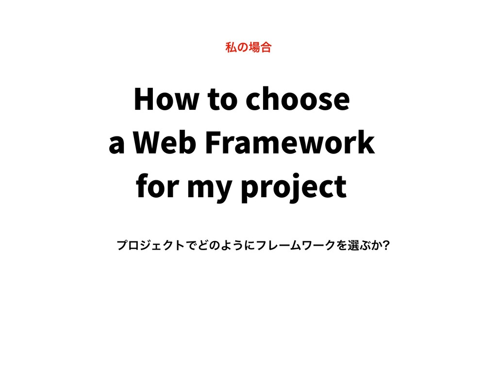 How to choose a Web Framework for my project ϓϩ...