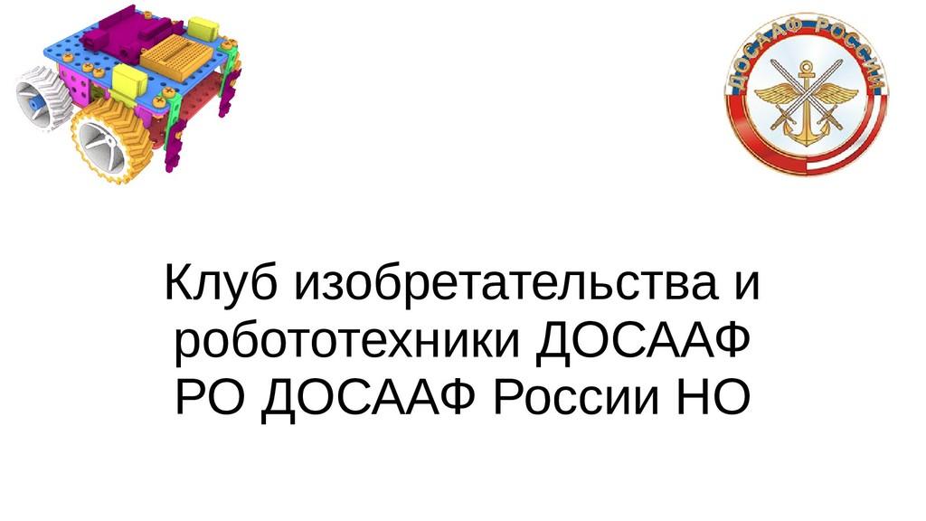 Клуб изобретательства и робототехники ДОСААФ РО...