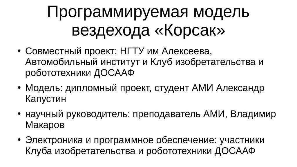 Программируемая модель вездехода «Корсак» ● Сов...