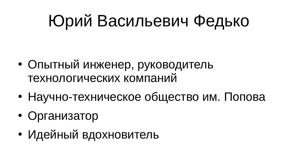 Юрий Васильевич Федько ● Опытный инженер, руков...