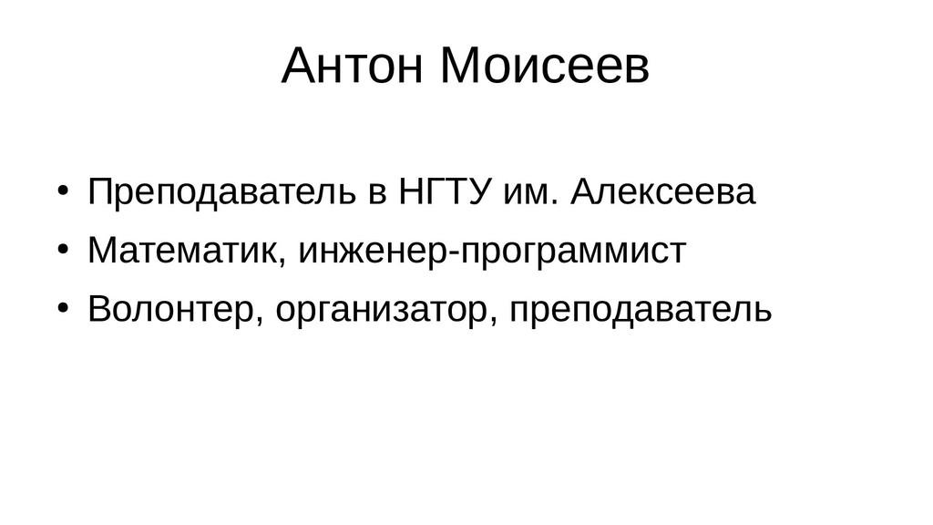 Антон Моисеев ● Преподаватель в НГТУ им. Алексе...