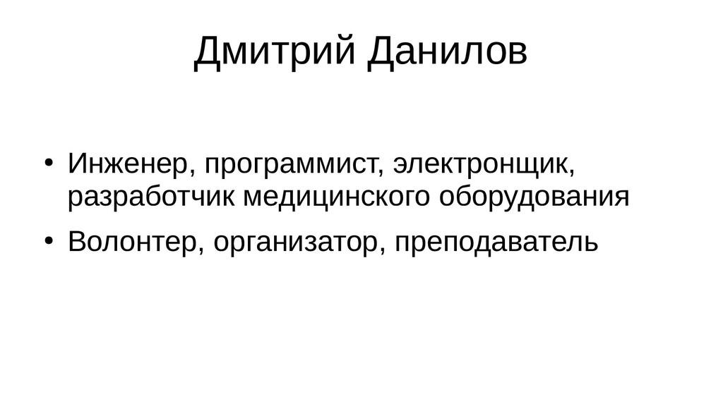 Дмитрий Данилов ● Инженер, программист, электро...