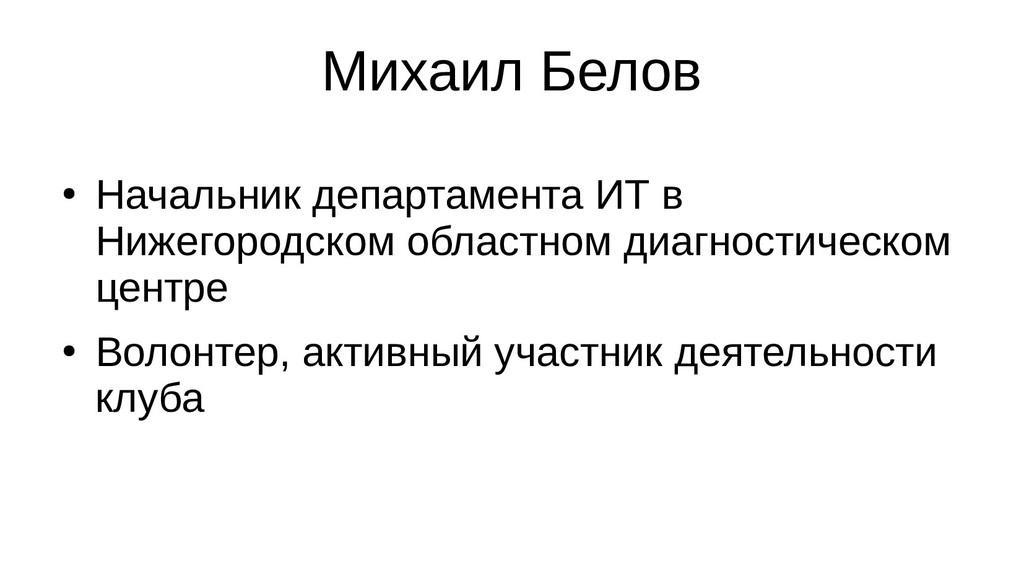 Михаил Белов ● Начальник департамента ИТ в Ниже...