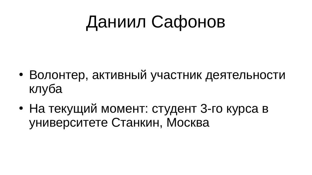 Даниил Сафонов ● Волонтер, активный участник де...
