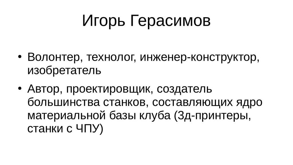 Игорь Герасимов ● Волонтер, технолог, инженер-к...
