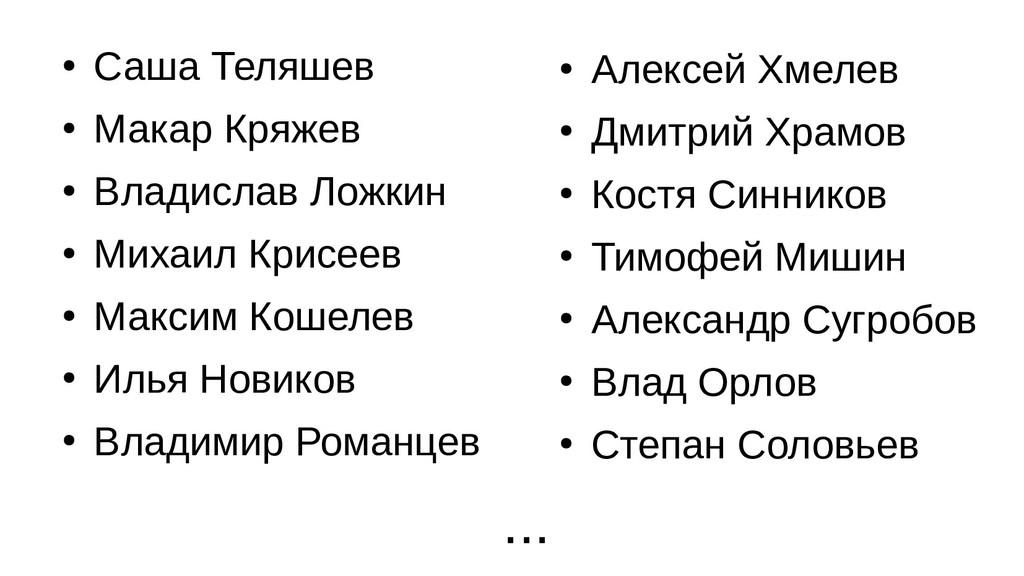 ● Саша Теляшев ● Макар Кряжев ● Владислав Ложки...