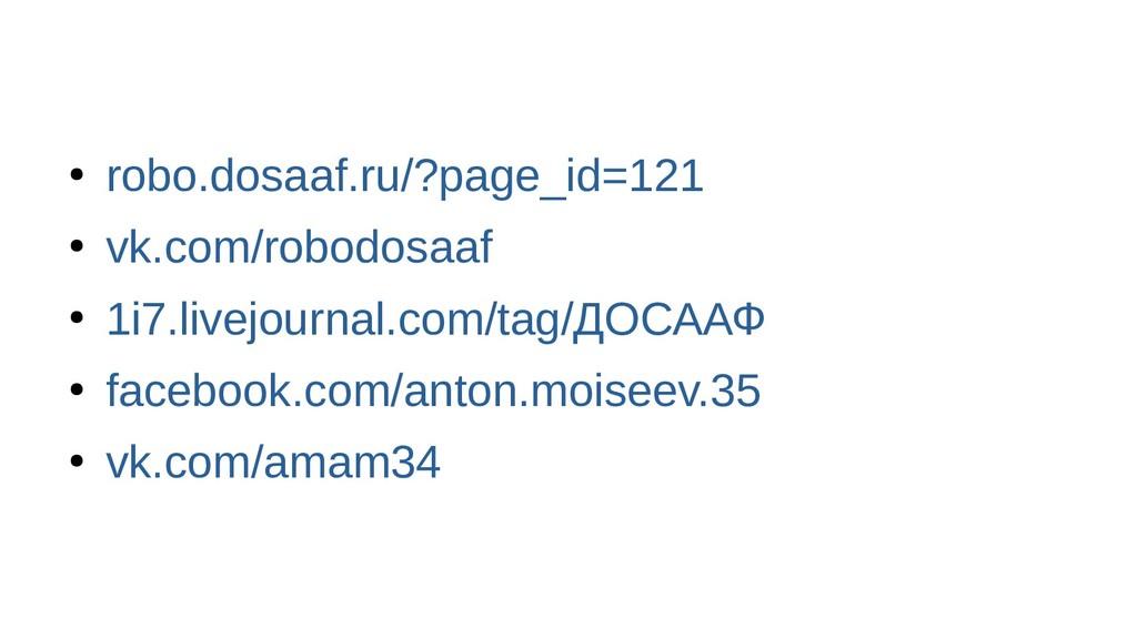 ● robo.dosaaf.ru/?page_id=121 ● vk.com/robodosa...