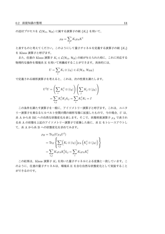 0.2 લఏࣝͷཧ 11 ͷૹϓϩηεΛ L(HA , HB ) ʹଐ͢Δԋࢠͷ {...