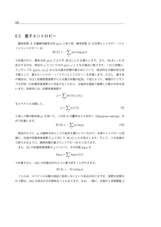 12 0.3 ྔࢠΤϯτϩϐʔ ֬ม X ͕త֬ p(x) ʹै͏ɺ֬ม ...