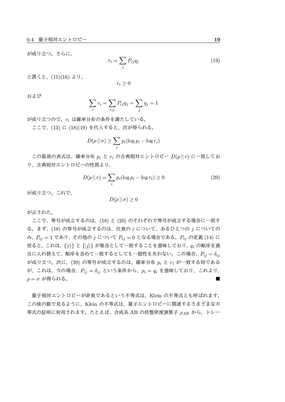 0.4 ྔࢠ૬ରΤϯτϩϐʔ 19 ͕Γཱͭɻ͞Βʹɺ ri = ∑ j Pij qj (1...