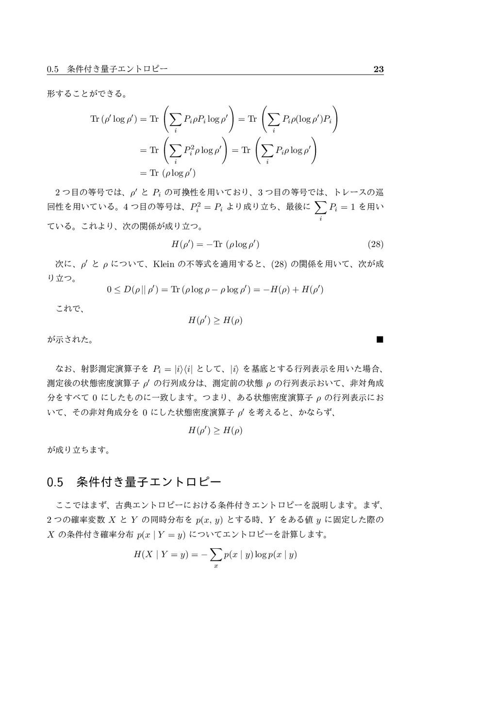 0.5 ͖݅ྔࢠΤϯτϩϐʔ 23 ܗ͢Δ͜ͱ͕Ͱ͖Δɻ Tr (ρ′ log ρ′) =...