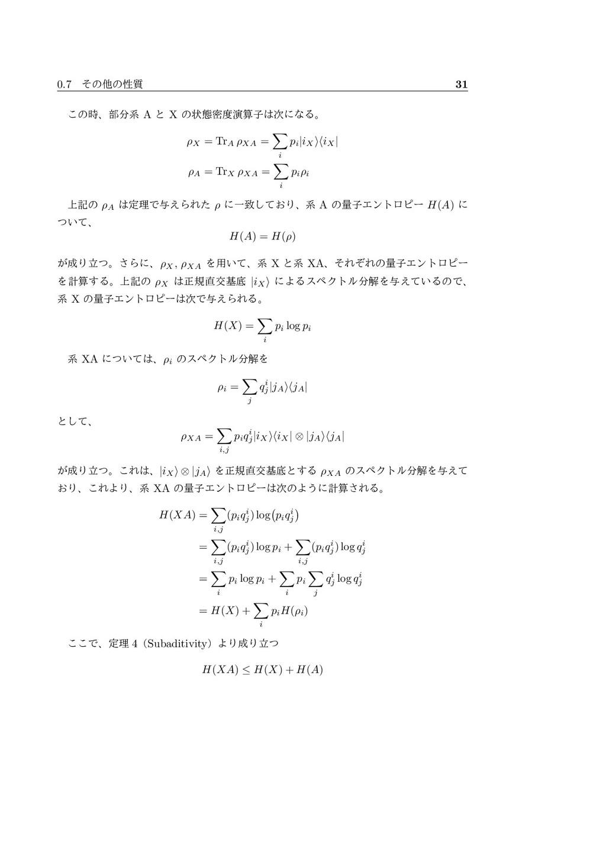 0.7 ͦͷଞͷੑ࣭ 31 ͜ͷɺ෦ܥ A ͱ X ͷঢ়ଶີԋࢠʹͳΔɻ ρX =...