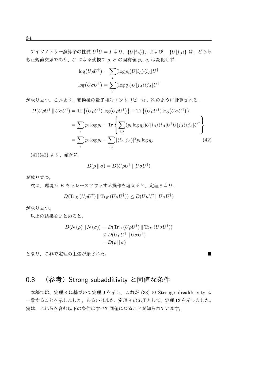 34 ΞΠιϝτϦʔԋࢠͷੑ࣭ U†U = I ΑΓɺ{U|iA ⟩}ɺ͓Αͼɺ {U|jA...