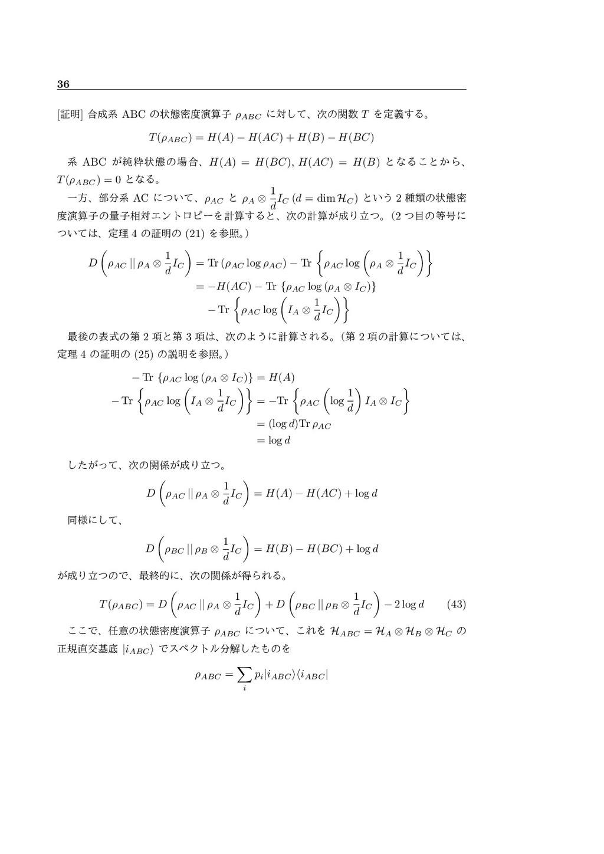 36 [ূ໌] ߹ܥ ABC ͷঢ়ଶີԋࢠ ρABC ʹରͯ͠ɺͷؔ T Λఆٛ͢Δ...