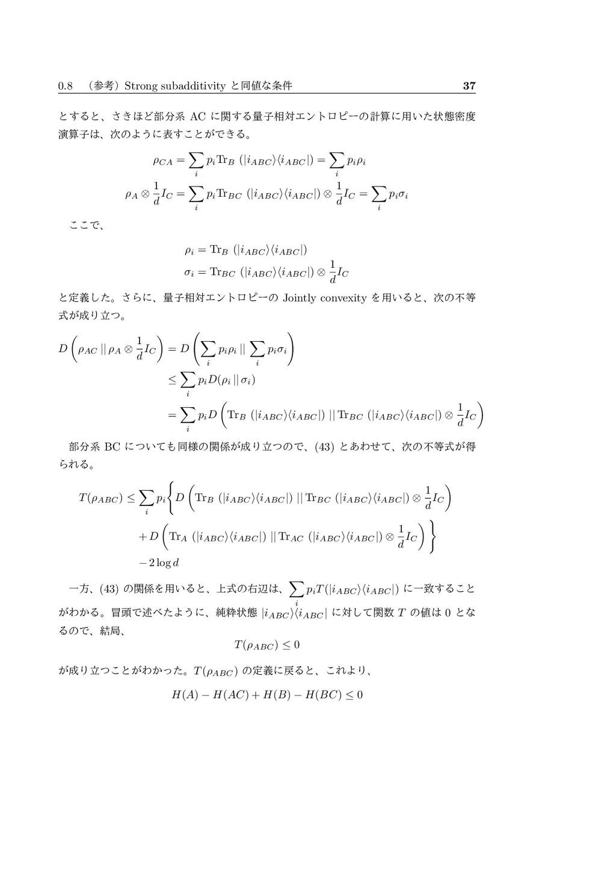 0.8 ʢߟʣStrong subadditivity ͱಉͳ݅ 37 ͱ͢Δͱɺ͖͞΄...