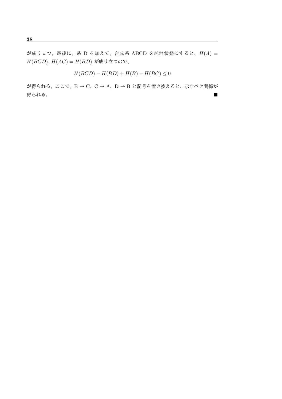 38 ͕Γཱͭɻ࠷ޙʹɺܥ D ΛՃ͑ͯɺ߹ܥ ABCD Λ७ਮঢ়ଶʹ͢ΔͱɺH(A) =...