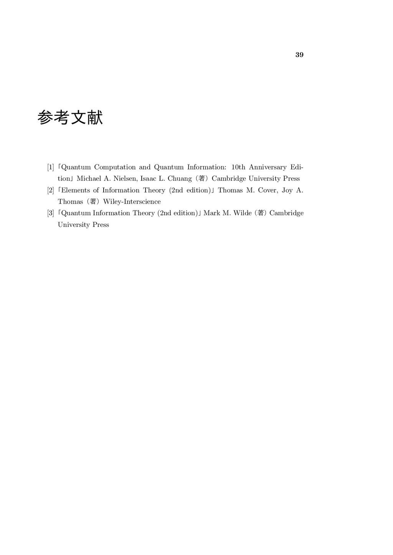 39 ߟจݙ [1]ʮQuantum Computation and Quantum Inf...