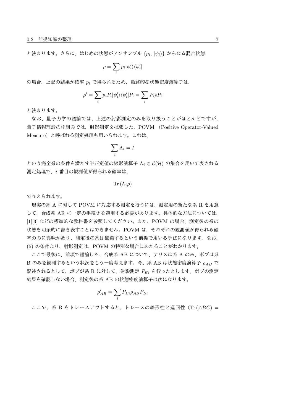0.2 લఏࣝͷཧ 7 ͱܾ·Γ·͢ɻ͞Βʹɺ͡Ίͷঢ়ଶ͕Ξϯαϯϒϧ {pi , |ψ...