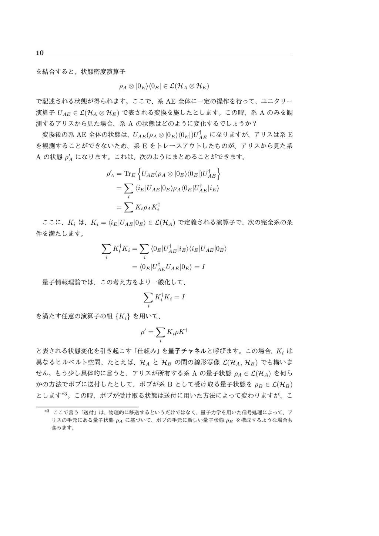 10 Λ݁߹͢Δͱɺঢ়ଶີԋࢠ ρA ⊗ |0E ⟩⟨0E | ∈ L(HA ⊗ HE )...