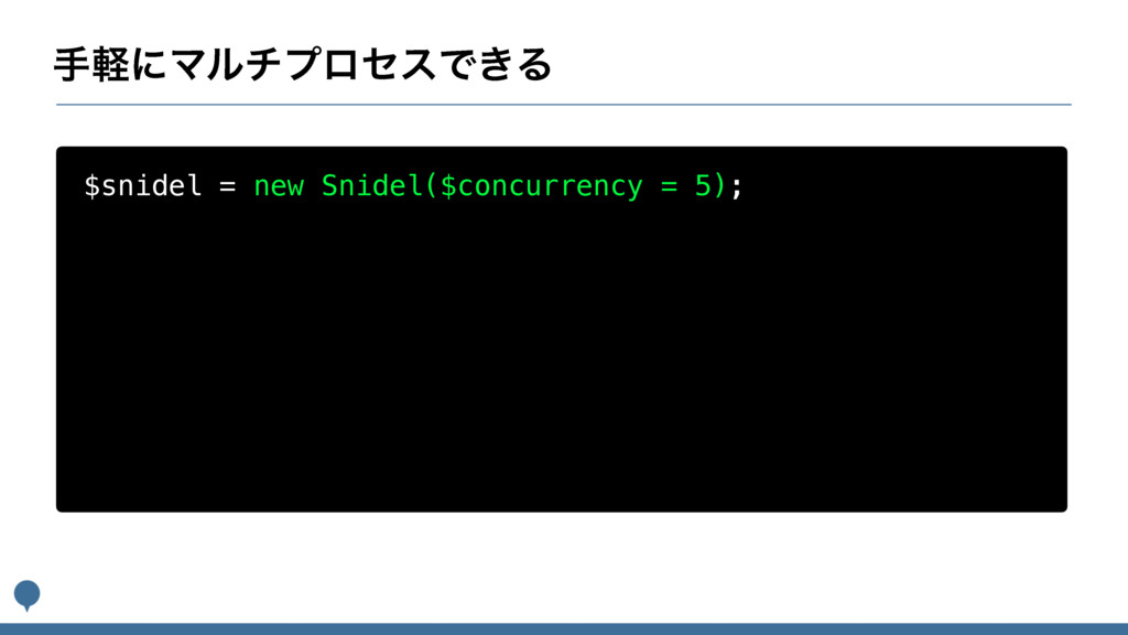 खܰʹϚϧνϓϩηεͰ͖Δ $snidel = new Snidel($concurrency...