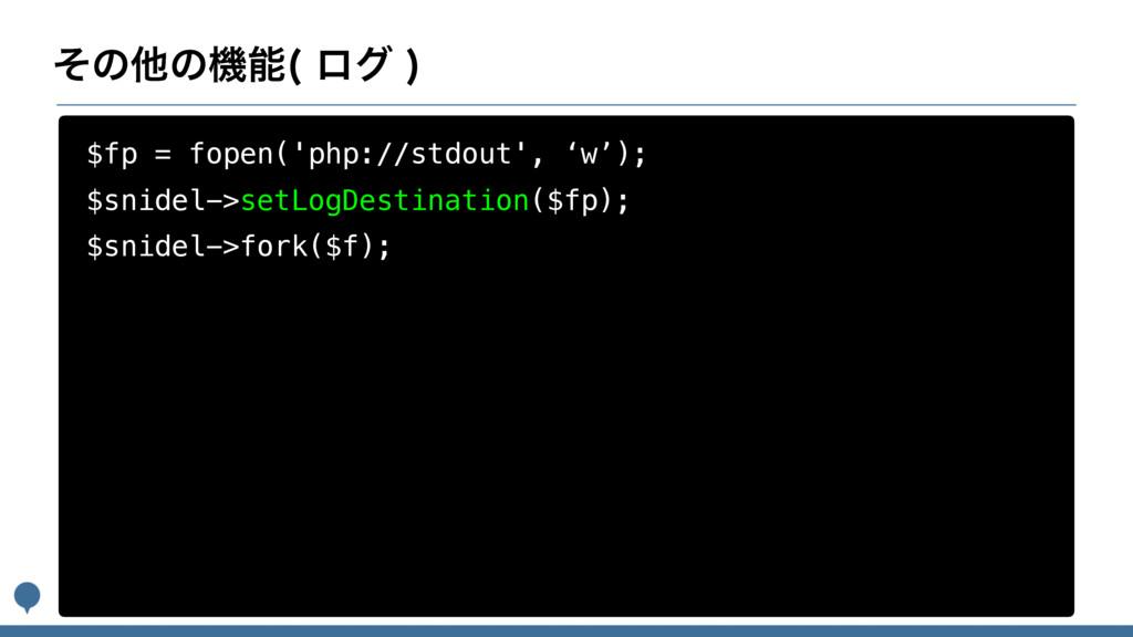 ͦͷଞͷػ ϩά  $fp = fopen('php://stdout', 'w'); ...