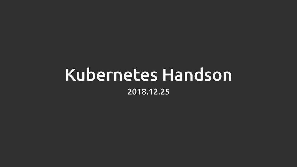 Kubernetes Handson 2018.12.25