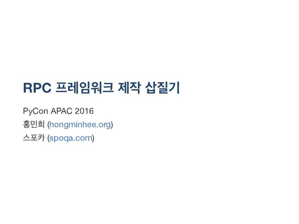 RPC 프레임워크 제작 삽질기 PyCon APAC 2016 홍민희 (hongminhe...