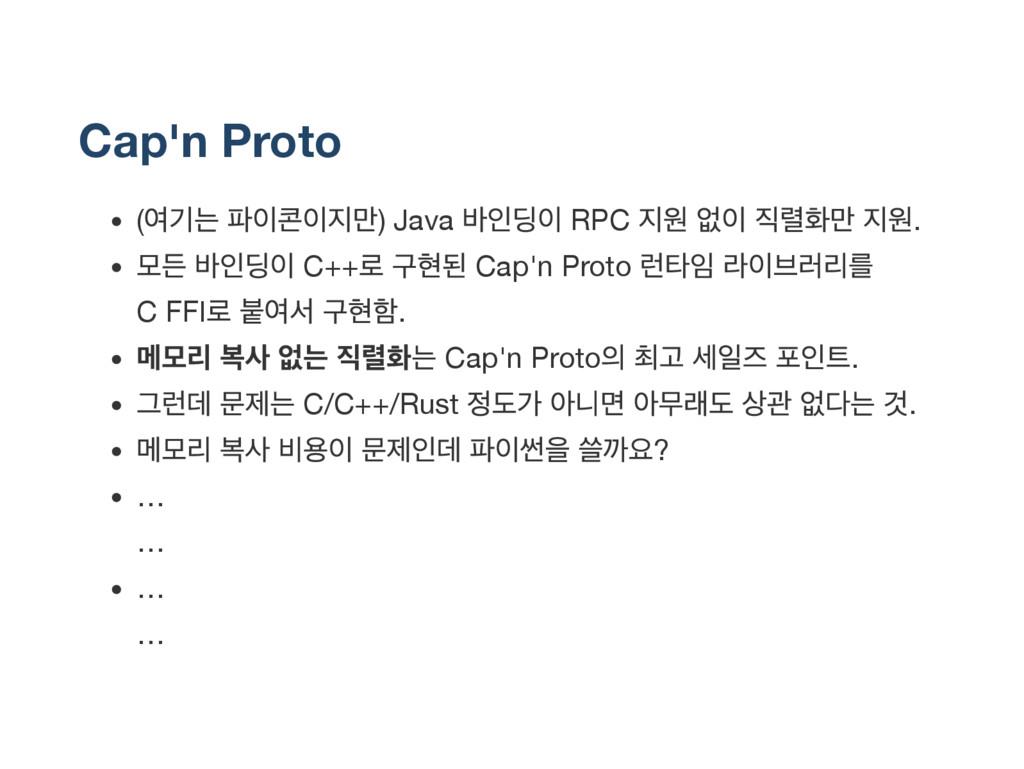 Cap'n Proto ( 여기는 파이콘이지만) Java 바인딩이 RPC 지원 없이 직...
