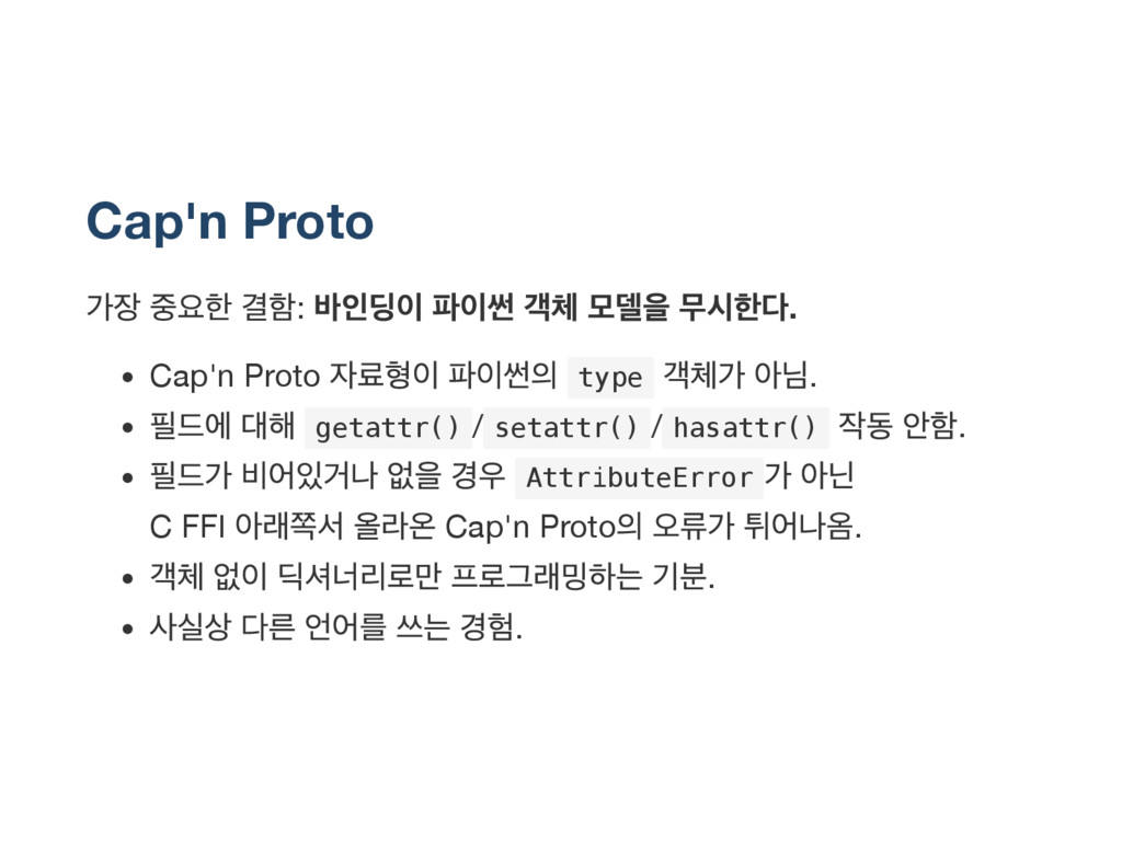 Cap'n Proto 가장 중요한 결함: 바인딩이 파이썬 객체 모델을 무시한다. Ca...