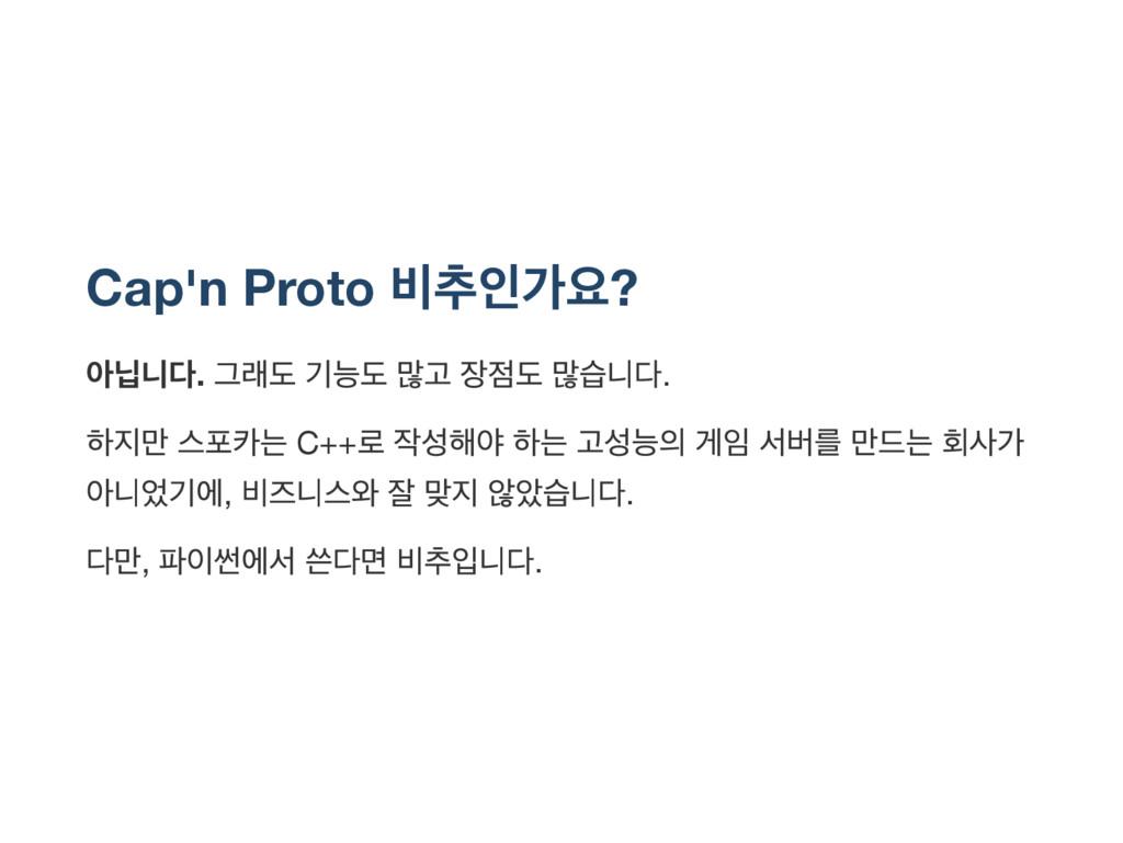 Cap'n Proto 비추인가요? 아닙니다. 그래도 기능도 많고 장점도 많습니다. 하...