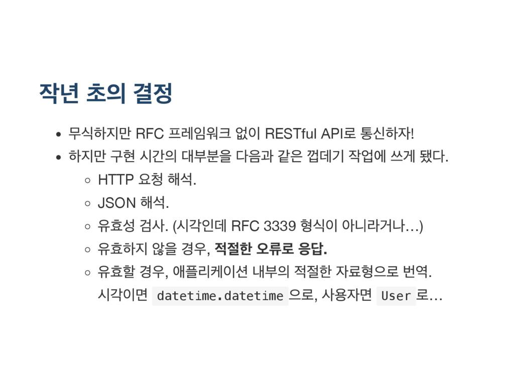 작년 초의 결정 무식하지만 RFC 프레임워크 없이 RESTful API 로 통신하자!...