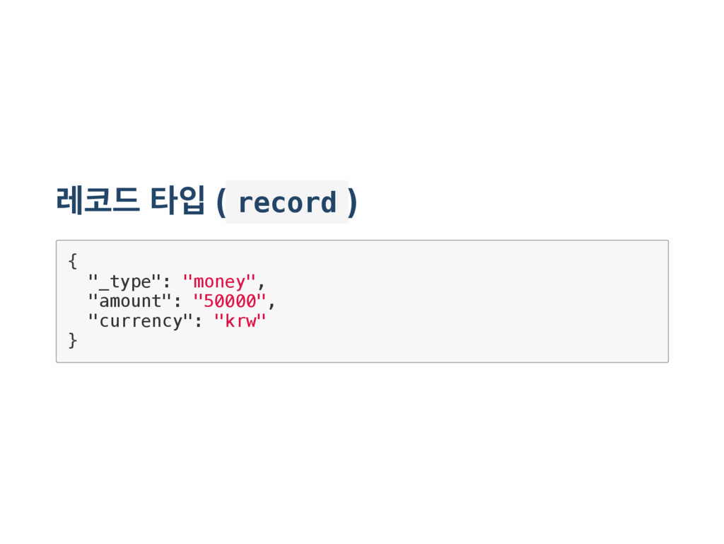 "레코드 타입 ( r e c o r d ) { "" _ t y p e "" : "" m o ..."