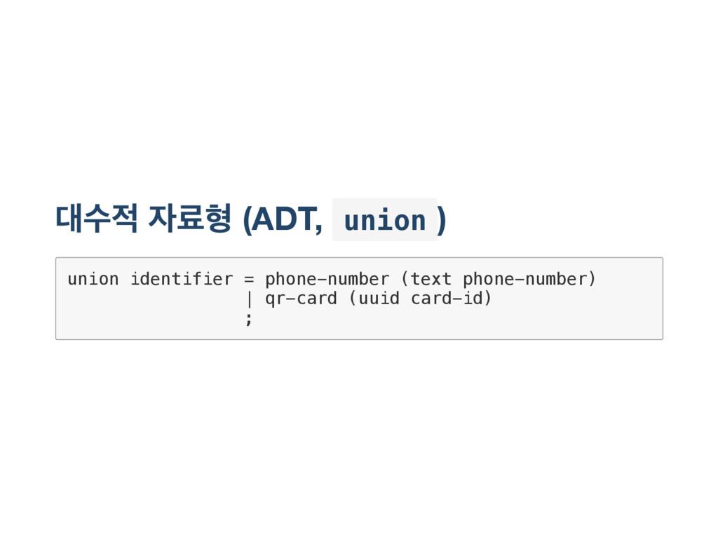대수적 자료형 (ADT, u n i o n ) u n i o n i d e n t i...