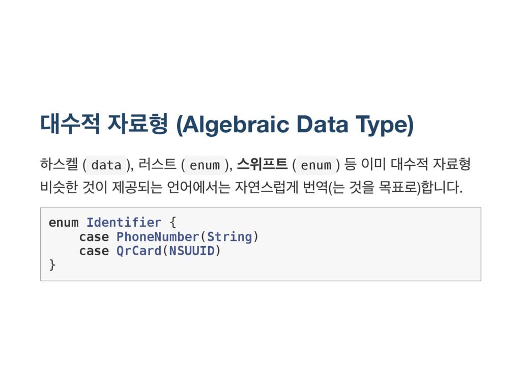 대수적 자료형 (Algebraic Data Type) 하스켈 ( d a t a ), ...
