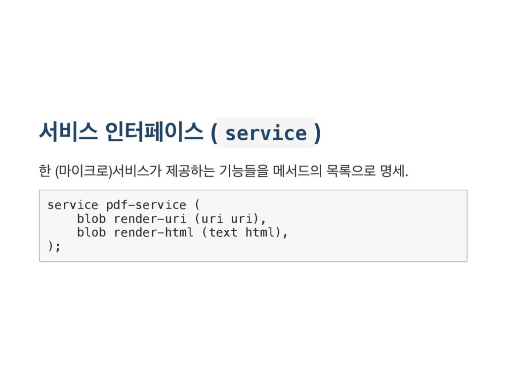 서비스 인터페이스 ( s e r v i c e ) 한 ( 마이크로) 서비스가 제공하는...