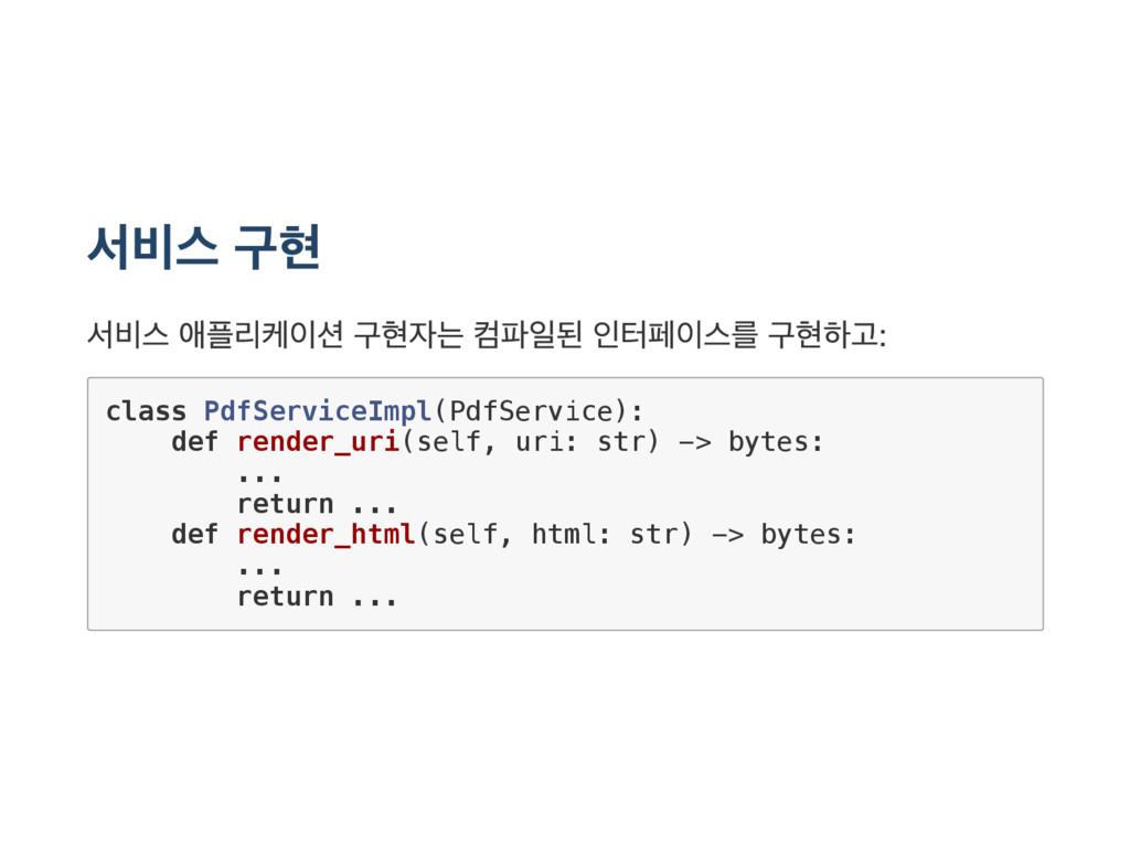 서비스 구현 서비스 애플리케이션 구현자는 컴파일된 인터페이스를 구현하고: c l a ...