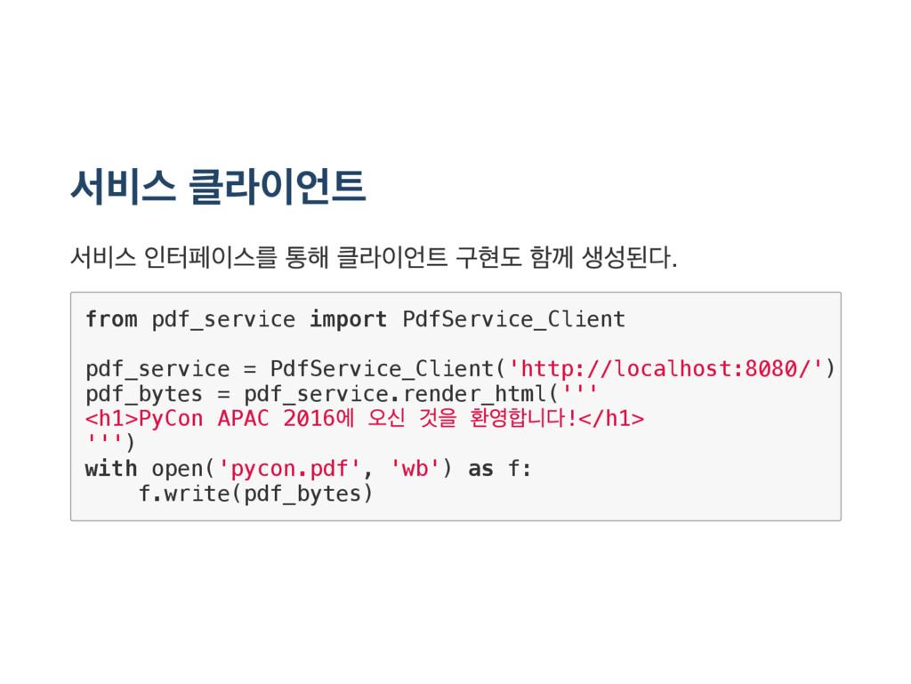 서비스 클라이언트 서비스 인터페이스를 통해 클라이언트 구현도 함께 생성된다. f r ...