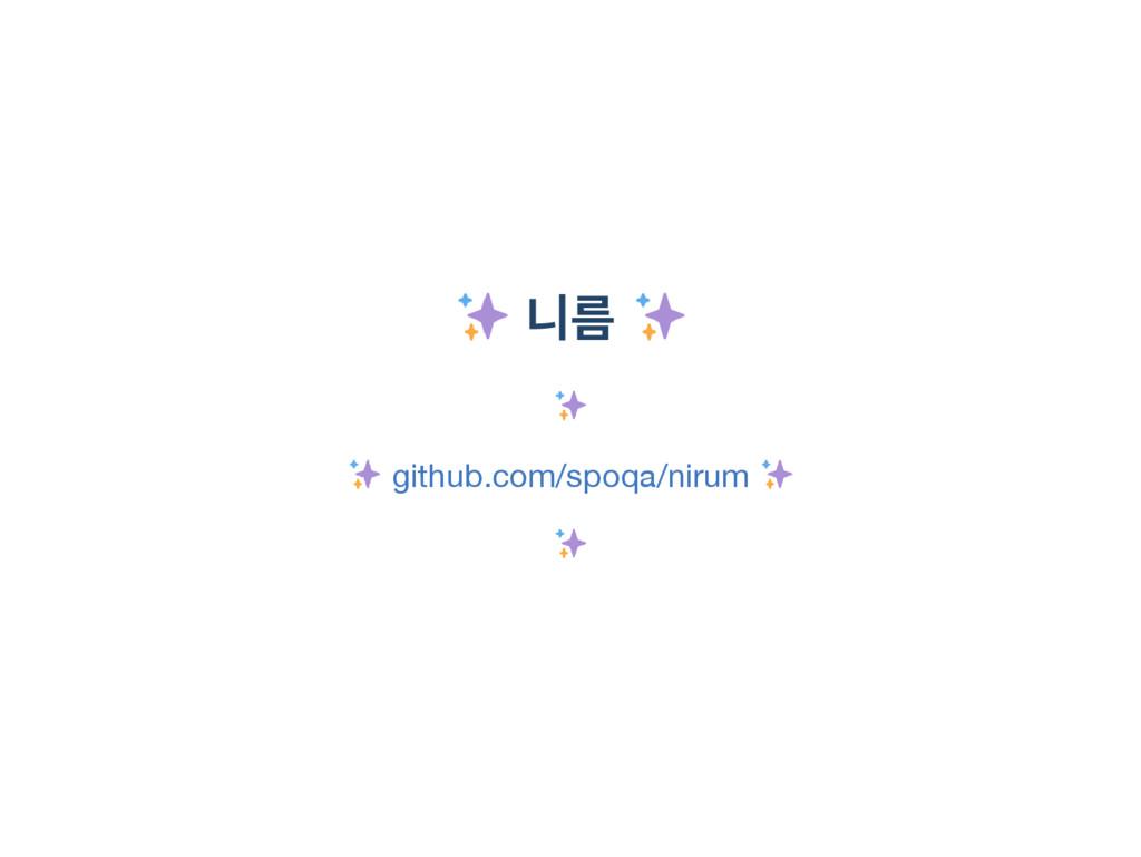 니름 github.com/spoqa/nirum