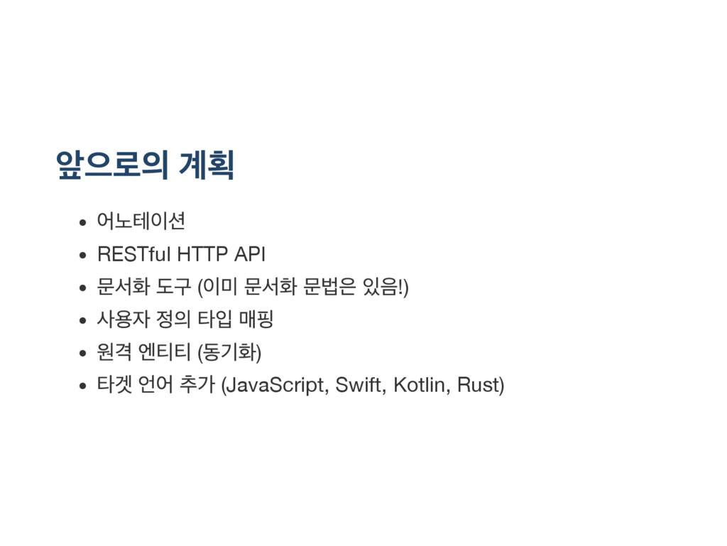 앞으로의 계획 어노테이션 RESTful HTTP API 문서화 도구 ( 이미 문서화 ...