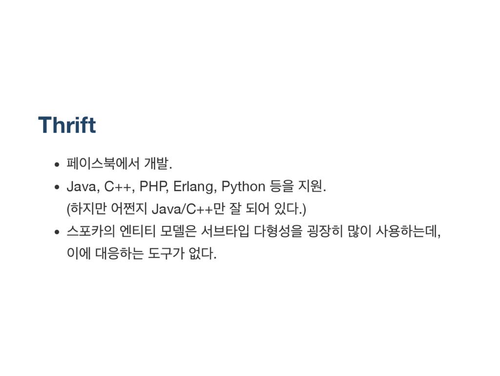 Thrift 페이스북에서 개발. Java, C++, PHP, Erlang, Pytho...