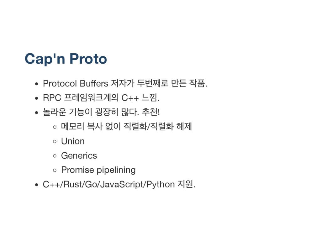 Cap'n Proto Protocol Buffers 저자가 두번째로 만든 작품. RPC...