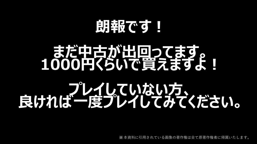 朗報です︕ まだ中古が出回ってます。 1000円くらいで買えますよ︕ プレイしていない⽅、 良...