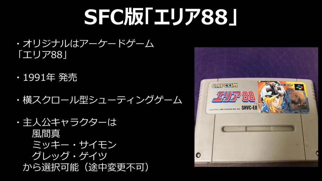 SFC版「エリア88」 ・オリジナルはアーケードゲーム 「エリア88」 ・1991年 発売 ・...